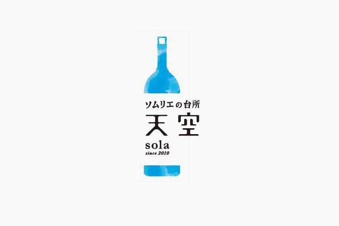 「ソムリエの台所 天空-sola-」は甲州ワインの伝道師であるシニアソムリエ大山政弘さんによる国産ワインバーです。横浜元町に店舗を構えるにあたってショップロゴ制作をはじめ、開店案内DMとショップカードと名刺のデザインをお手伝いしました。<br /> ショップロゴは、店名を伝達すると同時にワインを取扱う店だとひと目で分かるようにデザインしています。元町という立地から女性に親しんでもらえるような、水彩で着彩したようなテクスチャを加え「手作り感」を演出しています。それらは元町という都会で山村で生まれたワイン達の素朴さを含んだ表現でもあります。