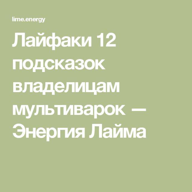 Лайфаки 12 подсказок владелицам мультиварок — Энергия Лайма