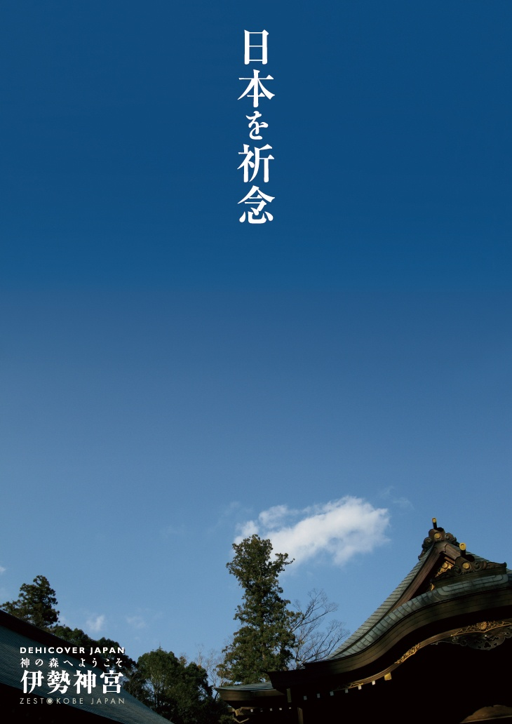 ISE- JINGU is a shrine which symbolizes Japan.   I prayed so that Japan could contribute to the earth or the world.