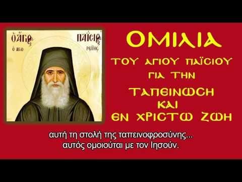 Ο Άγιος Παΐσιος Ομιλεί για την Ταπείνωση - Ελληνικοί Υπότιτλοι - YouTube