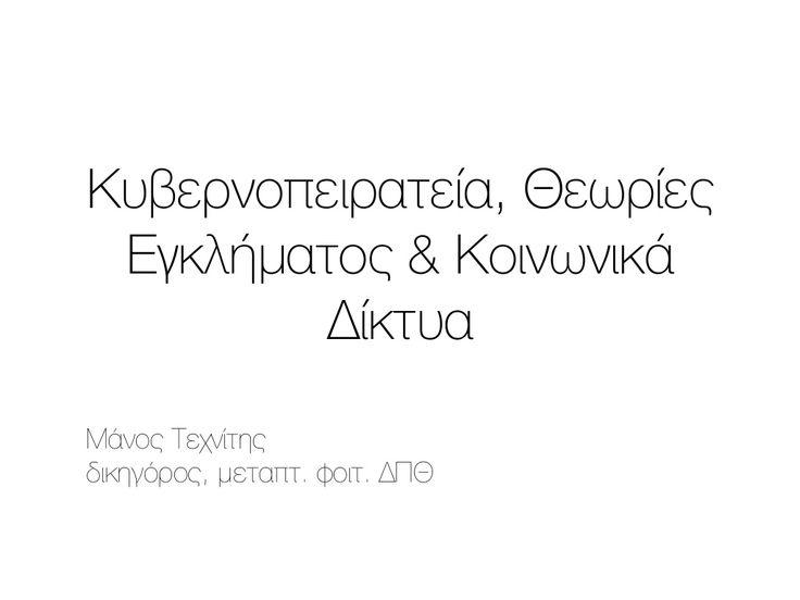 Οι Έλληνες κυβερνοπειρατές και οι πρακτικές τους στα κοινωνικά δίκτυα!  Κυβερνοπειρατεία, Κοινωνικά Δίκτυα & Θεωρίες Εγκλήματος | Μάνος Τεχνίτης by Manos Technitis via slideshare
