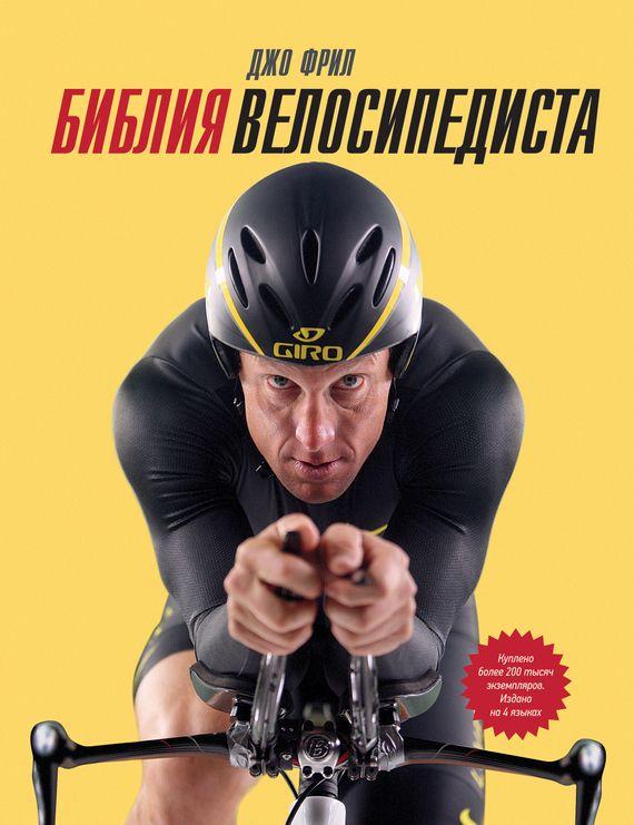 Библия велосипедиста #литература, #журнал, #чтение, #детскиекниги, #любовныйроман, #юмор, #компьютеры