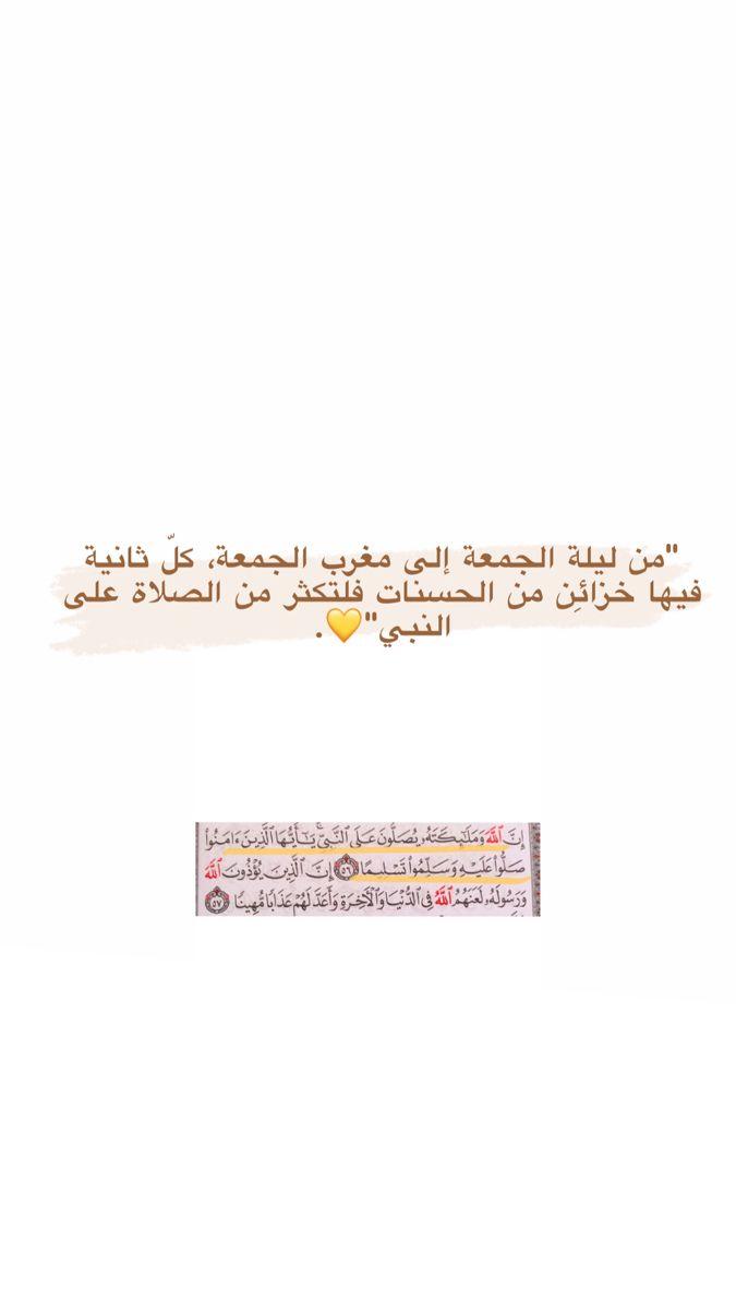 أذكار Dhkr4127 Instagram Photos And Videos Quran Quotes Love Words Quotes Islamic Inspirational Quotes
