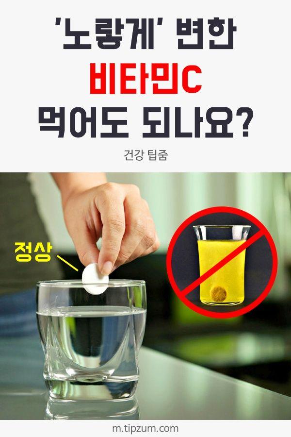 노란 색깔 비타민c 알약 먹음 안되는 이유 색깔 비타민 건강