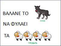 Παροιμίες-εικονολεξα σχετικά με τα ζώα για το νηπιαγωγείο-ΛΥΚΟΣ