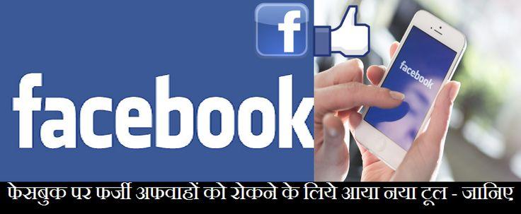 फेसबुक पर फर्जी अफवाहों को रोकने के लिये आया नया टूल - जानिए
