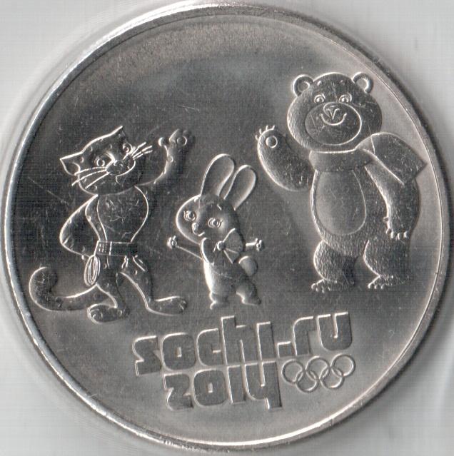 25 rubley 2012 Sochi