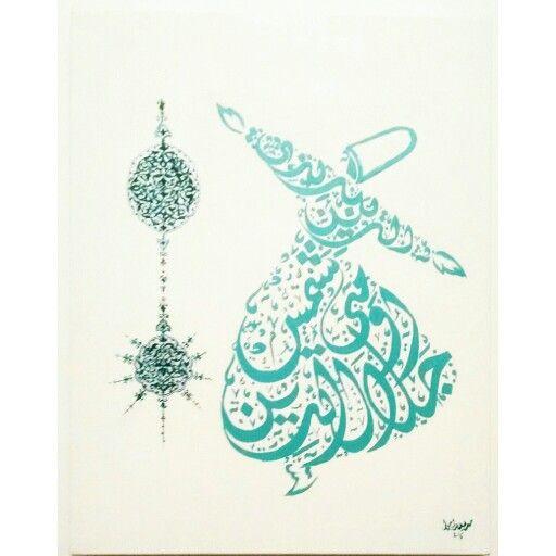 Arab calligraphy, Jalal el-din Rumi and Shams el-din Tabrizi by Maria Ramoul Art