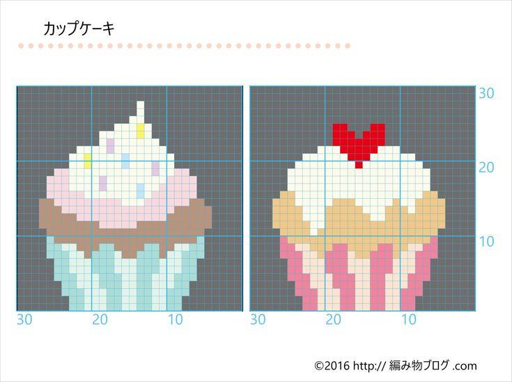 こんにちはsakiです! 今日は甘くて可愛いカップケーキの図案です(*´ω`) 最近のカップケーキは進化していてほんとに可愛いですよね♡ 甘すぎるのは苦手なのですが、見ているだけで幸せになっちゃいます! ではご紹介します~♪ 【8月は毎日1オリジナル無料図案!】カップケーキ柄【クロスステッチ・編込み柄・アイロンビーズに】 カップケーキ柄 ダブルクリームとハートチョコの2種類です♡ カラーバリエーション クリームの色・マフィン・トッピングを変えると同じ図案でも全然雰囲気が変わりますね(*'▽') 著作権について 著作権はhttp://編み物ブログ.comです。 しかし、多くの人に見て貰いたい、自由に使って欲しいので、無料(フリー)素材です。 無断転載・引用・画像系SNSへ貼り付け・シェア・RTなどは大歓迎です。 どんどんバンバン使っていただけたら嬉しいです。 ■ただしページ下のhttp://編み物ブログ.comは消さないでくださいね。■ 注:商用で使いたい時のみご連絡ください。 管理人twitter Follow @hayat...