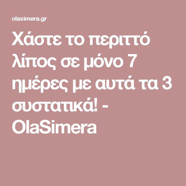 Χάστε το περιττό λίπος σε μόνο 7 ημέρες με αυτά τα 3 συστατικά! - OlaSimera