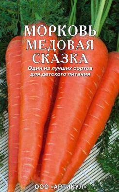 Морковь Медовая сказка (лента) АРТ