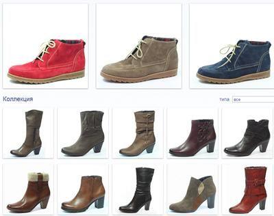 Обувь каприз