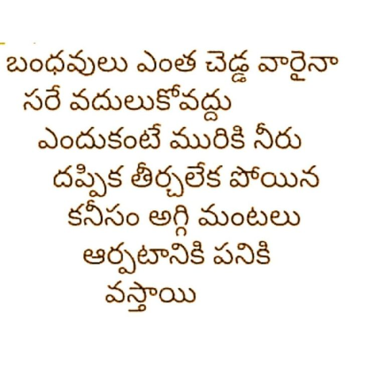 58 Best Life Quotes In Telugu Images On Pinterest