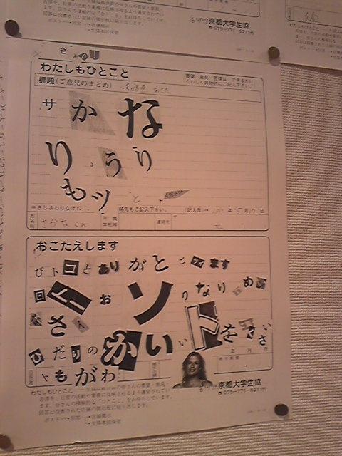 京大生協中央食堂のひとこと。カオスすぎてなんだか。    (via http://blog.livedoor.jp/tabetabe22/archives/1651262.html )