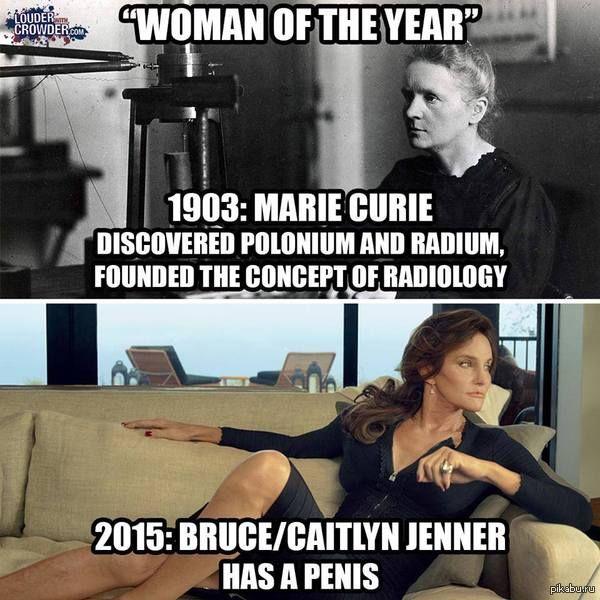 Женщина года 1903-Мария Кюри. открыла радий и полоний, занималась исследованием радиоактивности  2015-Брюс/Кейтлин Дженнер. Имеет хйу