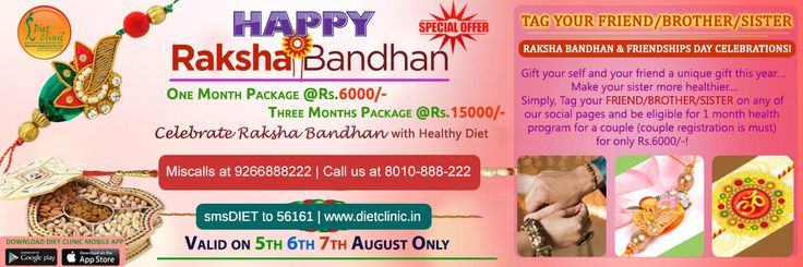 This #Raksha_Bandhan celebrate the pious bond of love by giving the best gift to your brother or sister. Get healthier and happier together. Avail our special Raksha Bandhan duo #offers at Diet Clinic  for you both (Offer Valid on 5th, 6th &  7th August 2017).