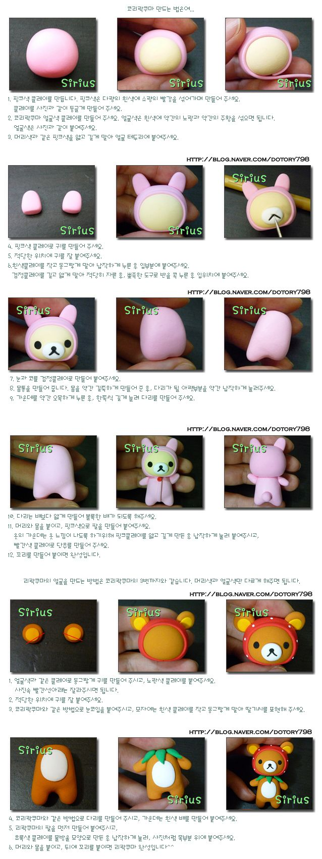 Rilakkuma and Friend Tutorial for Fimo or Polymer Clay