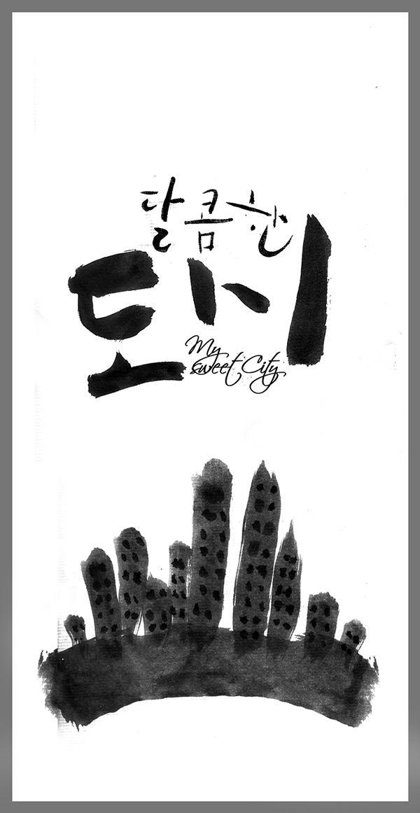 My Sweet City : Calligraphy on Behance