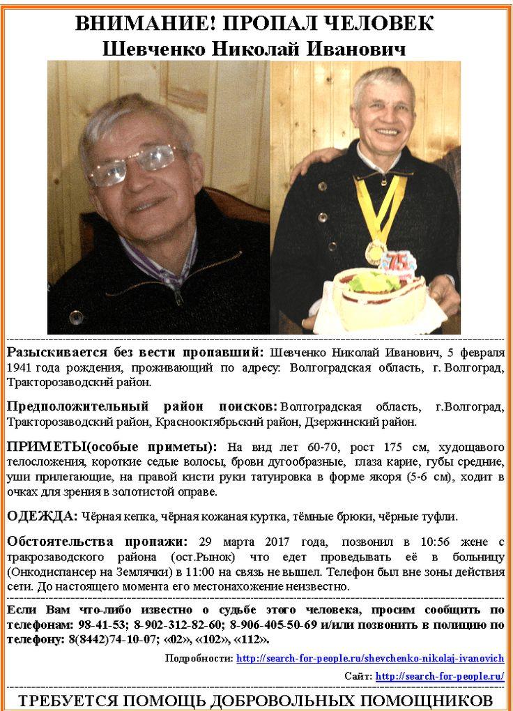 Шевченко Николай Иванович