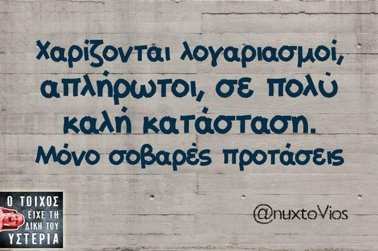 Χαρίζονται λογαριασμοί, απλήρωτοι - Ο τοίχος είχε τη δική του υστερία – @nuxtoVios Κι άλλο κι άλλο: Έφτασε η εποχή… Τώρα που τα ΑΤΜ… Σε λίγο θα πηγαίνουμε… -Έχεις 100 ευρώ;… Με 10 ευρώ το… Πλησιάζει ο καιρός που… Να... #nuxtovios
