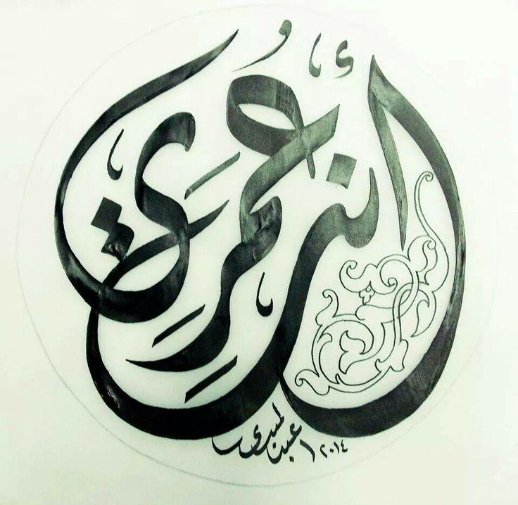 Arabic Calligraphy Arabic Typography Pinterest