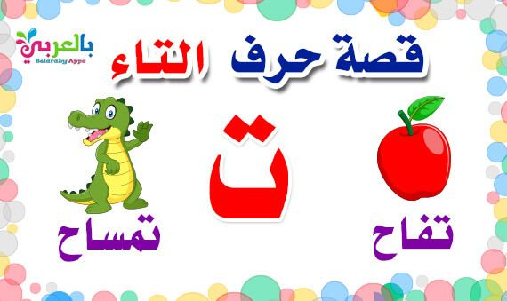 قصص الحروف العربية للاطفال الحروف الهجائية كاملة بالصور بالعربي نتعلم Learn Arabic Alphabet Arabic Alphabet Arabic Handwriting