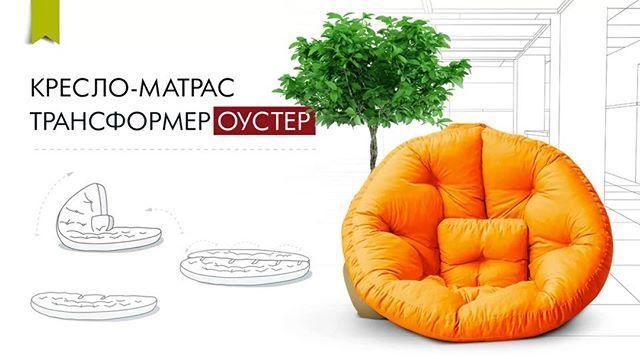 Новинка - стильное кресло-матрас Оустер! ПОДРОБНЕЕ ▶ @gliver_tm ✔ Кресло в собранном виде. Матрас - в разобранном. ✔ Два матраса вместе - спальное место для двоих. ‼️ ЗАКАЗАТЬ КРЕСЛО ОУСТЕР ▶ @gliver_tm!‼️ Заказать кресло на сайте www.gliver.ru! Подпишитесь на наши сообщества:  ВКонтакте https://vk.com/glivertm  Facebook https://www.facebook.com/glivertm/ ‼️ ЗАКАЗАТЬ КРЕСЛО ОУСТЕР▶ @gliver_tm!‼️ ▶ @gliver_tm! ▶ @gliver_tm! ▶ @gliver_tm! ▶ @gliver_tm!