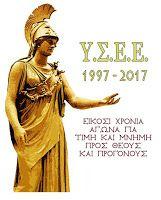 Εκμάθηση Αρχαίων Ελληνικών, από τον φορέα της Ελληνικής Εθνικής Θρησκείας, εντελώς δωρεάν. Διαβάστε κάθε πότε και που: http://iliastpromitheas.blogspot.gr/2017/09/blog-post_8.html