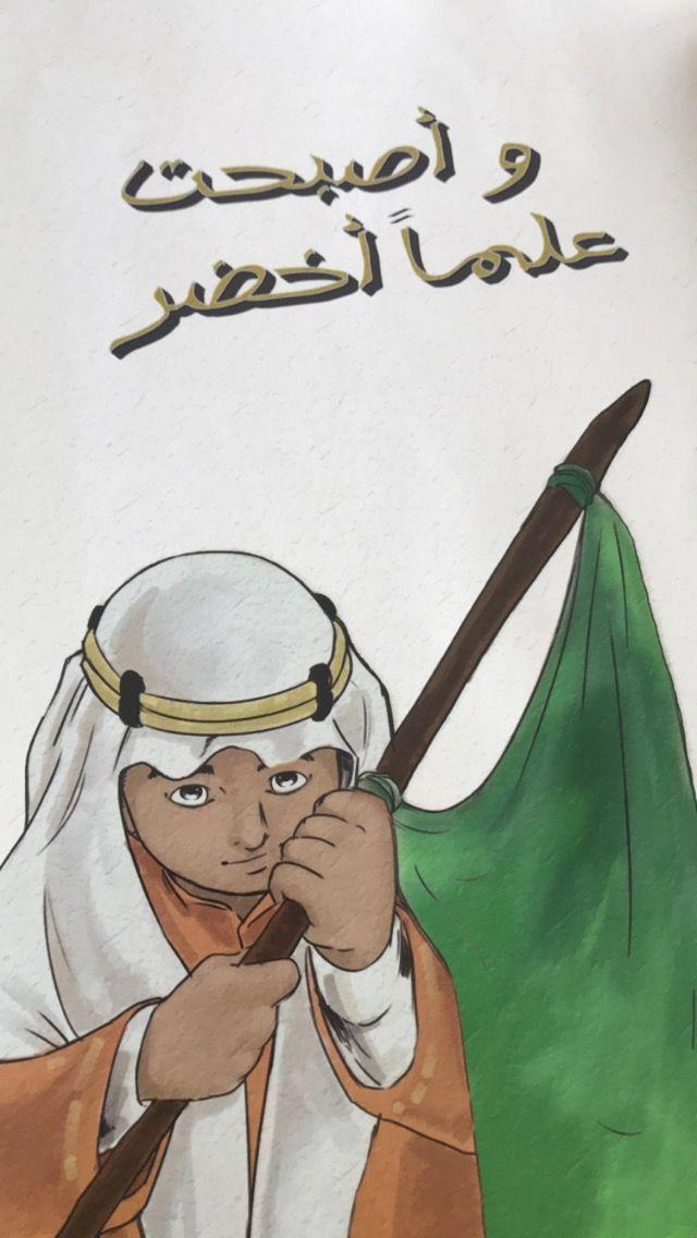 Pin By Tochi On National Day اليوم الوطني King Salman Saudi Arabia Cosplay Tips Saudi Arabia
