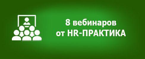 http://hr-praktika.ru/vebinary/ - организационное проектирование, нормирование труда, бюджетирование затрат на персонал, заработная плата и мотивация, подбор, обучение и оценка персонала, профстандарты и эффективный контракт  Расписание семинаров, тренингов, вебинаров и онлайн-курсов от HR-ПРАКТИКА http://hr-praktika.ru/kalendar-seminarov-i-treningov/