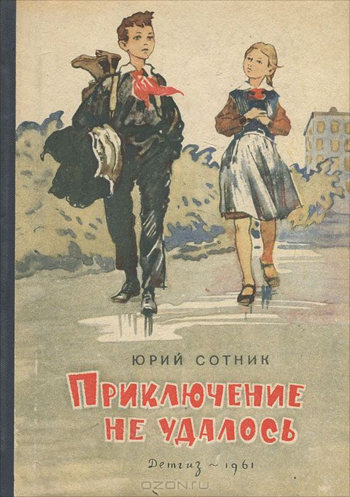 Юрий Сотник «Приключение не удалось» Детская литература, 1961 г.