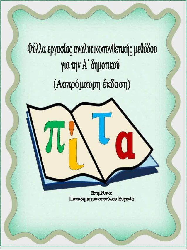 Φύλλα εργασίας αναλυτικοσυνθετικής μεθόδου για την πρώτη δημοτικού (http://blogs.sch.gr/epapadi)