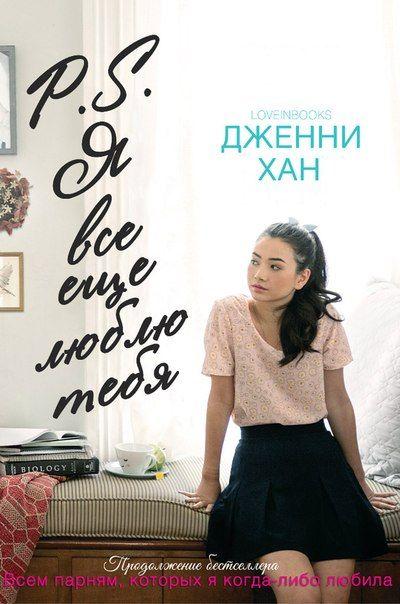 P.S. Я все еще люблю тебя - Дженни Хан » Социальная сеть читателей книг