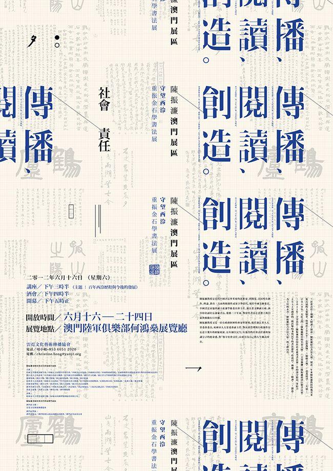 Social Responsibility - communication / reading / creating: 守望西泠 — 陳振濂金石學研究書法展