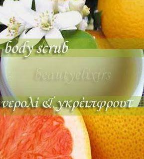 φυσικά καλλυντικά, αλχημείες & ελιξίρια: body scrub, το νερολί και οι άλλες...