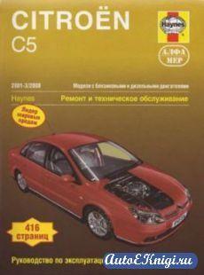 Citroen C5 2001-2008 г. Руководство по ремонту, эксплуатации и ТО