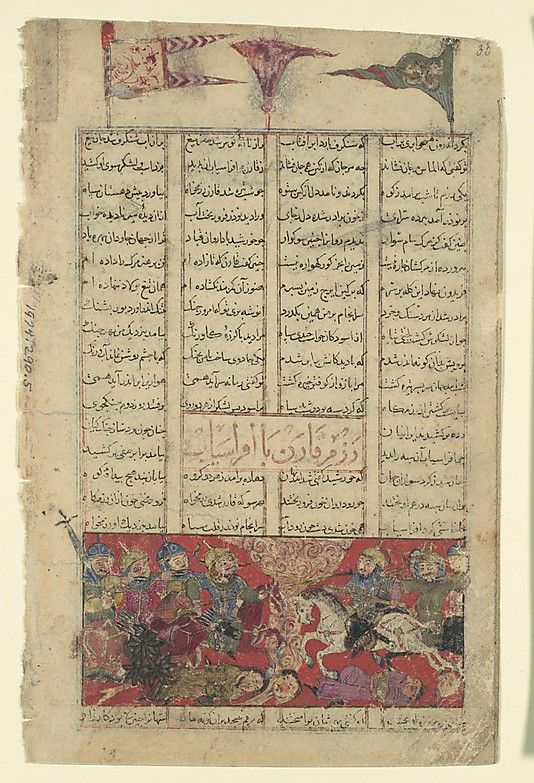 """""""The Combat of Qaran and Afrasiyab"""", Folio from a Shahnama (Book of Kings) Date: ca. 1330–40 Geography: Iran, probably Isfahan Medium: Ink, opaque watercolor, gold, and silver on paper Dimensions: Page: 8 x 5 1/8 in. (20.3 x 13 cm) Painting: 1 7/8 x 4 3/16 in. (4.8 x 10.6 cm) Metropolitan Museum of Art 1974.290.5"""