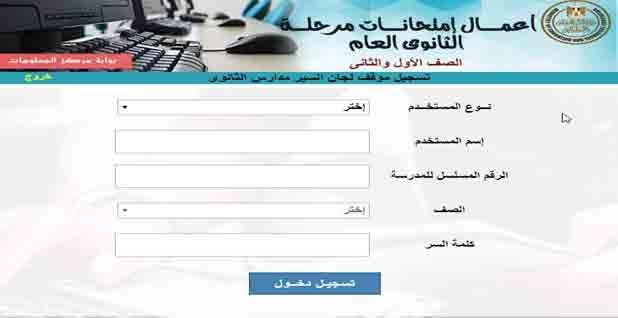 تسجيل الدخول إلى Massar 2021 Taalim Ma خدماتى In 2021 Lli Movie Posters Movies