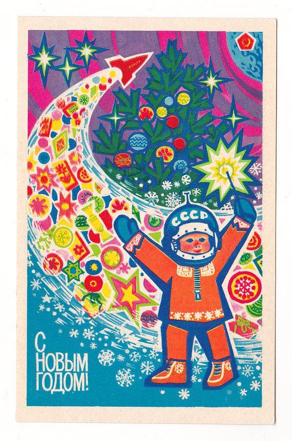Аву, советские открытки с космосом