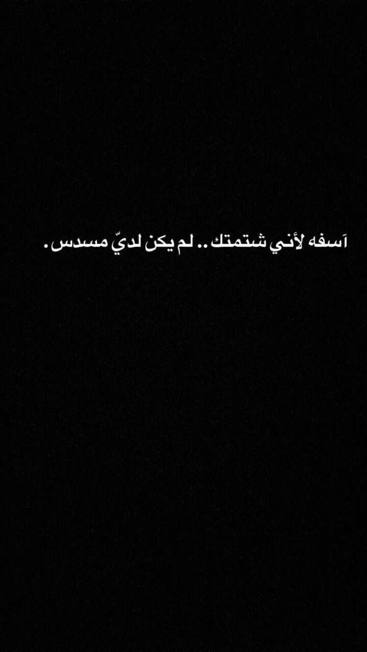 خلفيات صور افتار هيدر تمبلر صوره صور كلام Arabic Quotes Beautiful Arabic Words Funny Arabic Quotes