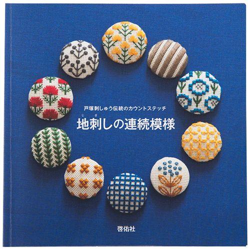 ステッチイデー Vol.24 掲載の戸塚刺しゅう「地刺し(R)」&イタリアの美しい刺しゅう「プント・アンティーコ」のスペシャルページです