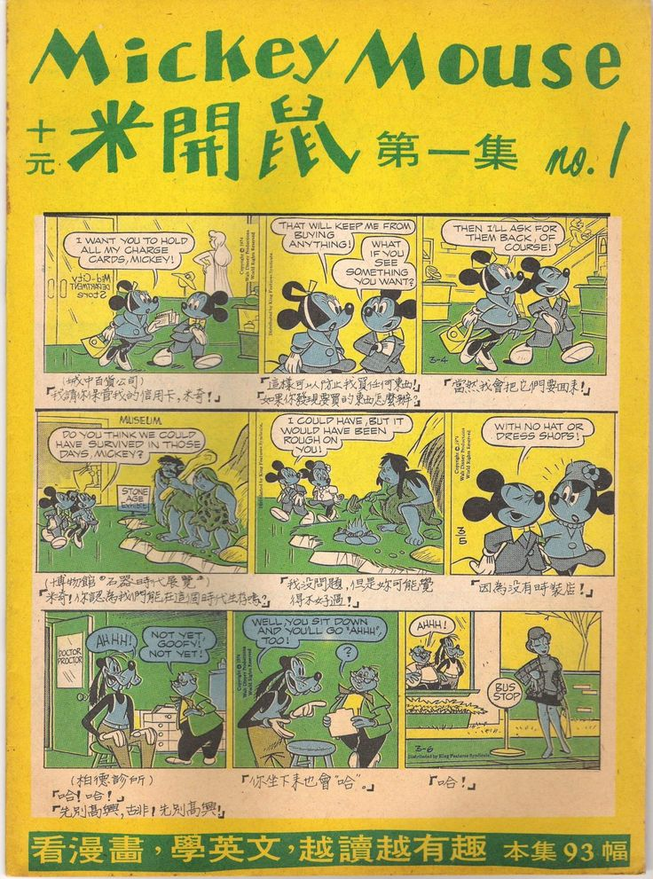 Taiwan - Mickey Mouse by China Post (Traditional Chinese) Scanned image of comic book (©Disney) cover