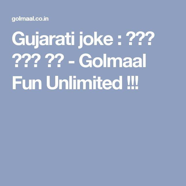 Gujarati joke : કોણ કહે છે - Golmaal Fun Unlimited !!!