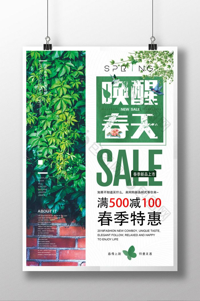 simple atmosphere wake spring spring promotion poster poster