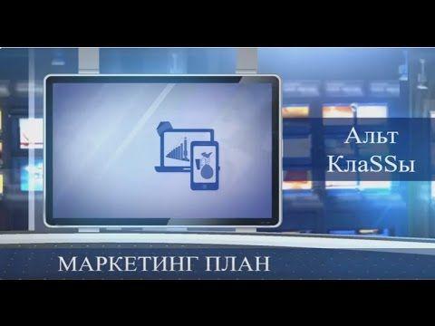 Альт КлаSSы   маркетинговый план