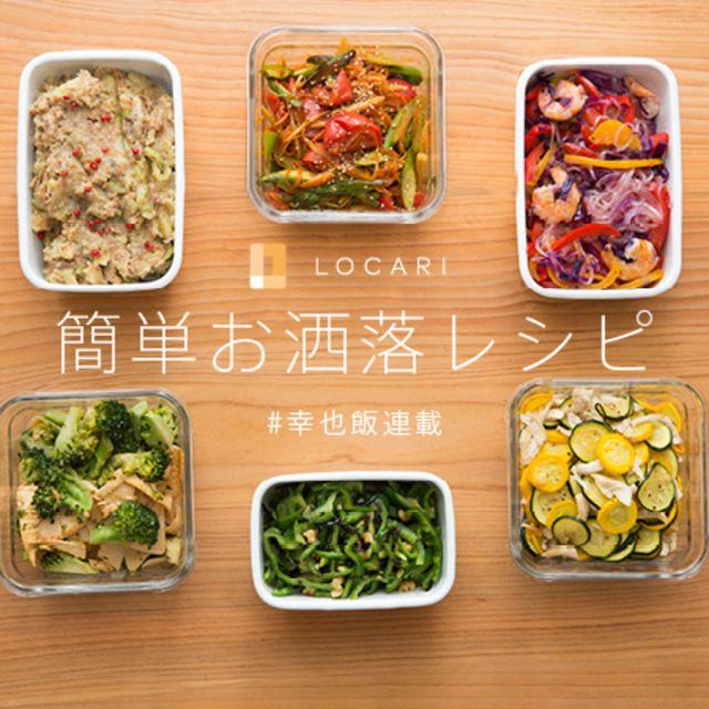 人気料理研究家、寺井幸也さんによるレシピを紹介するこのコーナー、今回は簡単に美味しく作れるお洒落常備菜をご紹介。食卓やお弁当を華やかにワンランクアップするおかずばかりです。ぜひ試してみてくださいね♡
