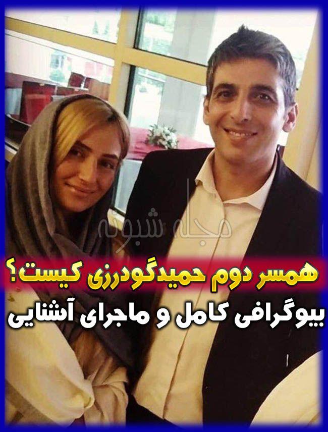 همسر جدید حمید گودرزی کیست Save
