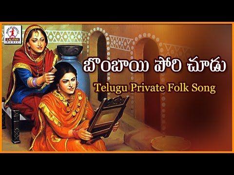 Ghallu Ghallumani Telugu DJ Folk Song | Popular Telangana Songs
