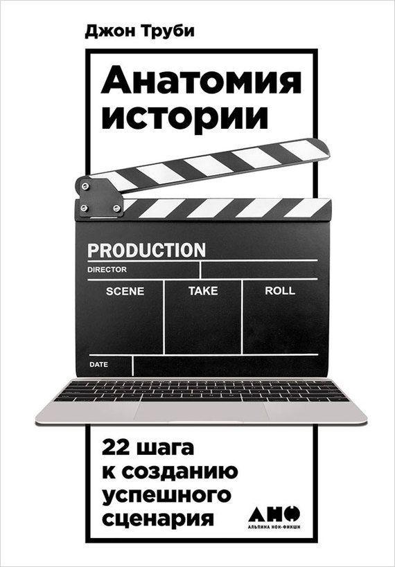 Анатомия истории. 22 шага к созданию успешного сценария #детскиекниги, #любовныйроман, #юмор, #компьютеры, #приключения