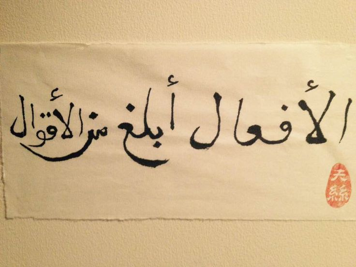 Arabic calligraphy: Actions speak louder than words
